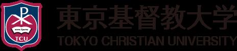 東京基督教大学ブログ