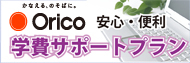 orico_support