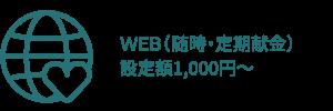 webdonate